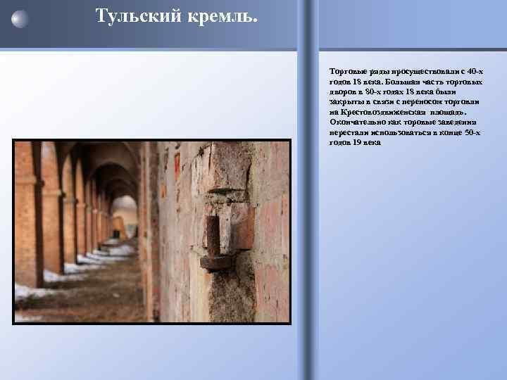 Тульский кремль. Торговые ряды просуществовали с 40 -х годов 18 века. Большая часть торговых