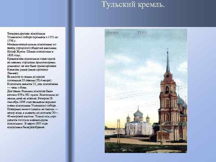 Тульский кремль. Четырехъярусная колокольня Успенского собора строилась с 1772 по 1776 г. Металлический шпиль