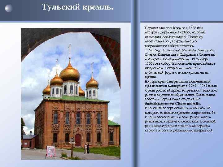Тульский кремль. Первоначально в Кремле в 1626 был построен деревянный собор, который назывался Архангельский.