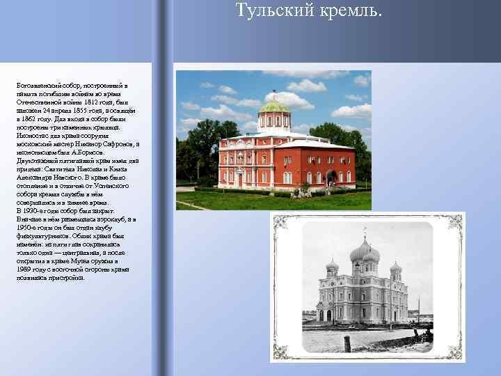Тульский кремль. Богоявленский собор, построенный в память погибшим войнам во время Отечественной войны 1812