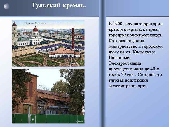 Тульский кремль. В 1900 году на территории кремля открылась первая городская электростанция. Которая подавала