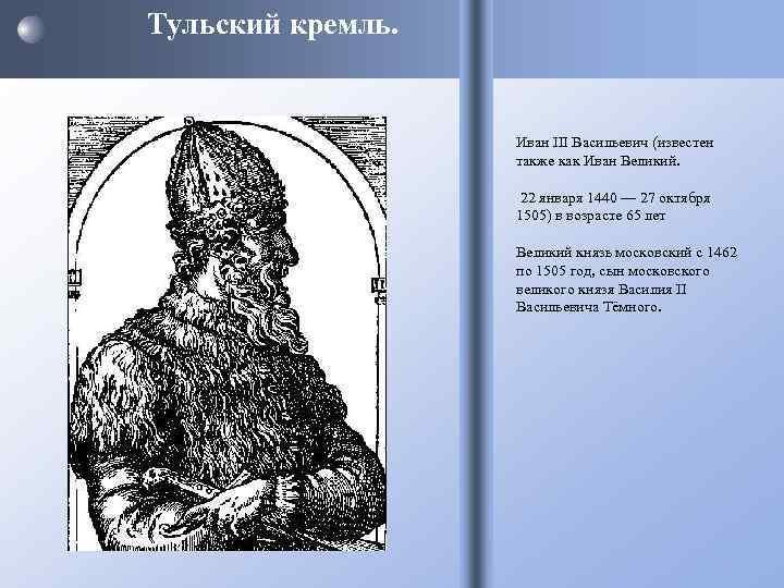 Тульский кремль Иван III Васильевич (известен также как Иван Великий. 22 января 1440 —