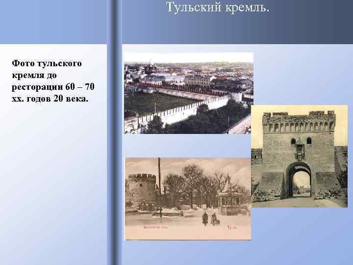 Тульский кремль. Фото тульского кремля до ресторации 60 – 70 хх. годов 20 века.