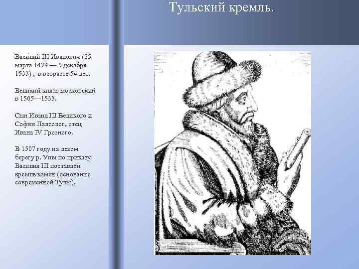 Тульский кремль. Васи лий III Иванович (25 марта 1479 — 3 декабря 1533) ,