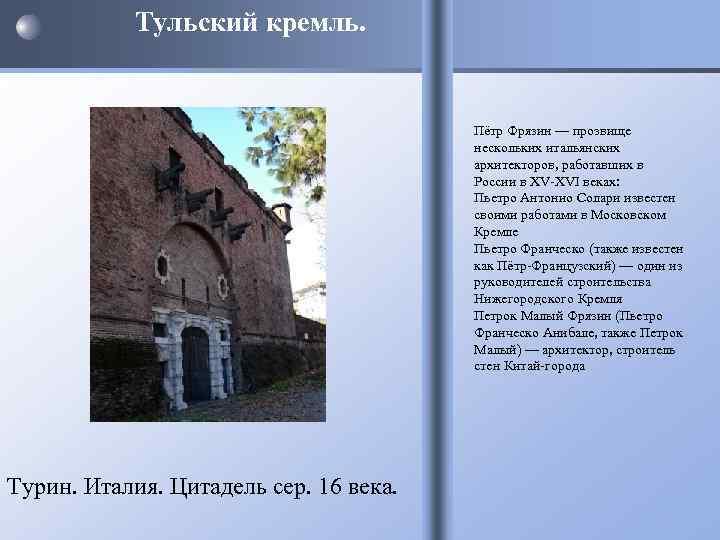 Тульский кремль. Пётр Фрязин — прозвище нескольких итальянских архитекторов, работавших в России в XV-XVI