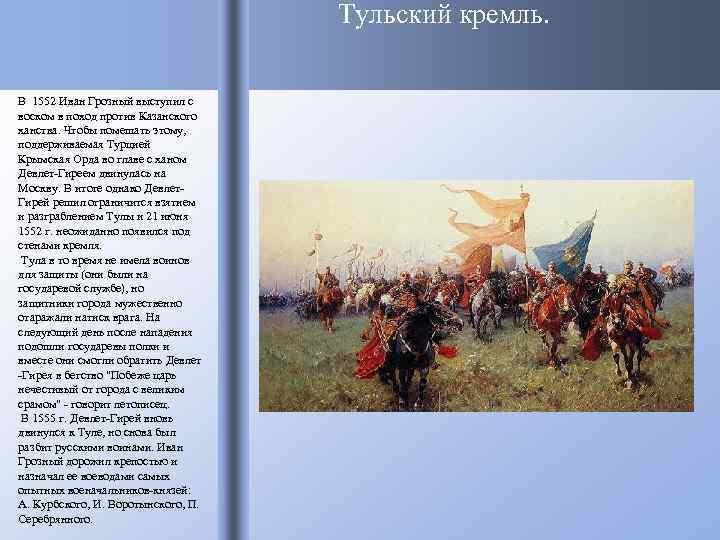 Тульский кремль. В 1552 Иван Грозный выступил с воском в поход против Казанского ханства.