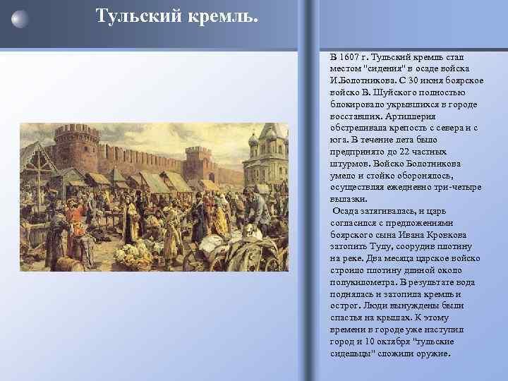 Тульский кремль. В 1607 г. Тульский кремль стал местом