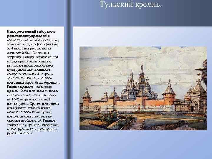 Тульский кремль. Непосредственный выбор места расположения укреплений в пойме реки не является странным, если