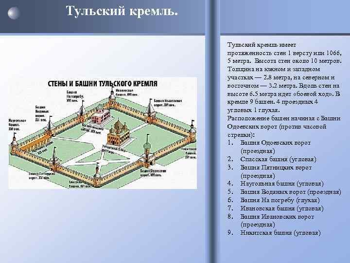 Тульский кремль имеет протяженность стен 1 версту или 1066, 5 метра. Высота стен около