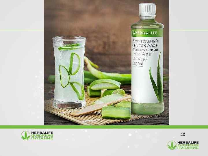 Похудение С Алоэ Гербалайф. Растительный напиток Алоэ Вера Гербалайф для стимуляции пищеварения