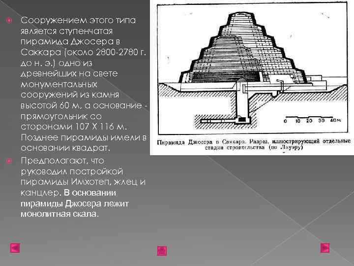 Сооружением этого типа является ступенчатая пирамида Джосера в Саккара (около 2800 -2780 г. до