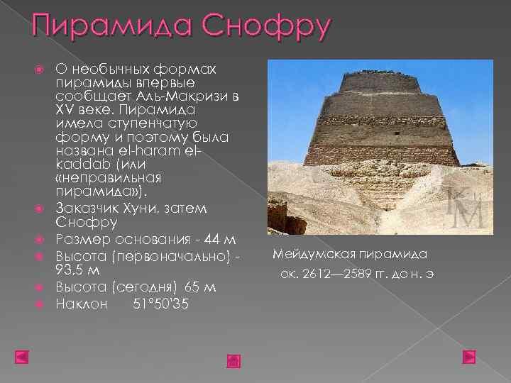 Пирамида Снофру О необычных формах пирамиды впервые сообщает Аль-Макризи в XV веке. Пирамида имела
