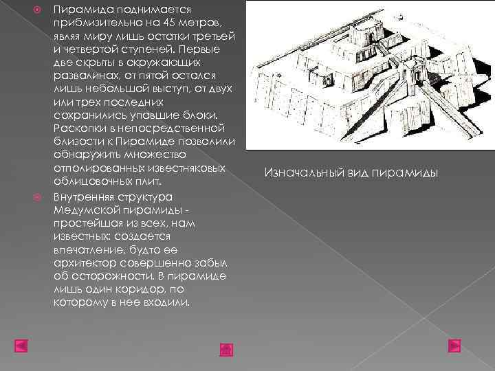 Пирамида поднимается приблизительно на 45 метров, являя миру лишь остатки третьей и четвертой