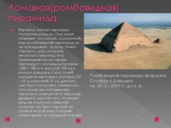 Ломаная(ромбовидная) пирамида Вероятно, южную пирамиду построили раньше. Она носит название «ломаной» , «срезанной» или