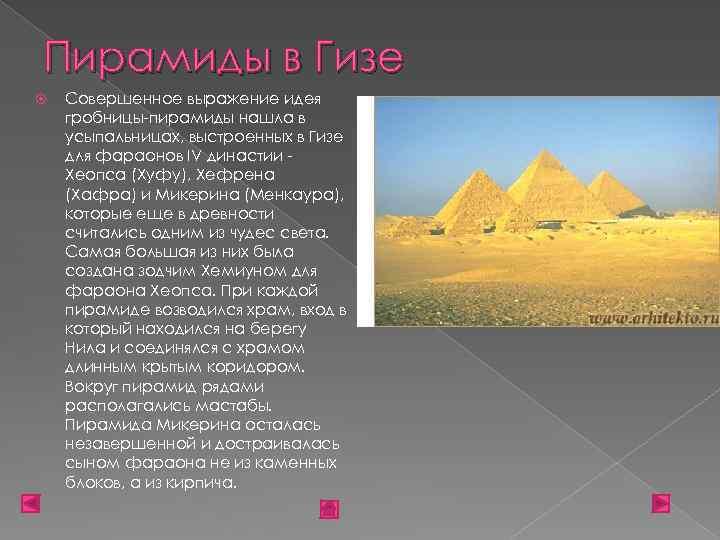 Пирамиды в Гизе Совершенное выражение идея гробницы-пирамиды нашла в усыпальницах, выстроенных в Гизе для