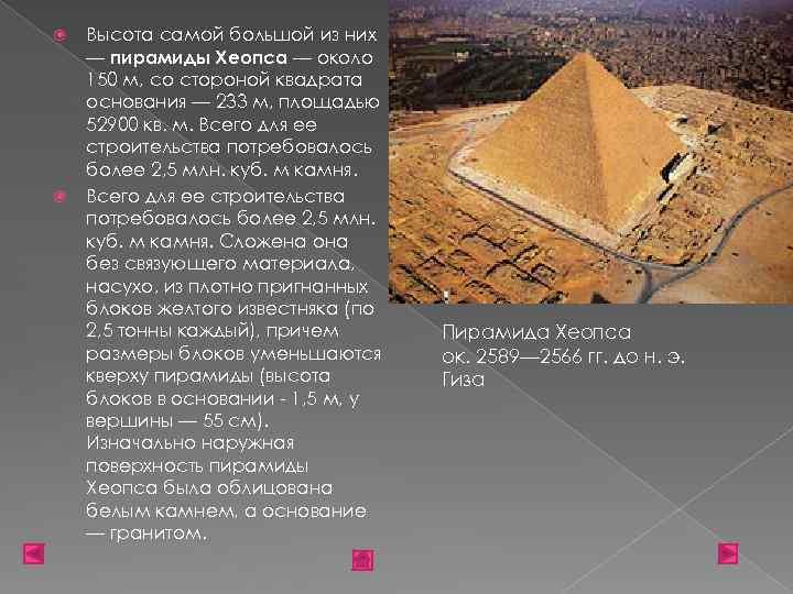 Высота самой большой из них — пирамиды Хеопса — около 150 м, со