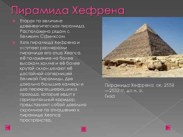 Пирамида Хефрена Вторая по величине древнеегипетская пирамида. Расположена рядом с Великим Сфинксом Хотя пирамида