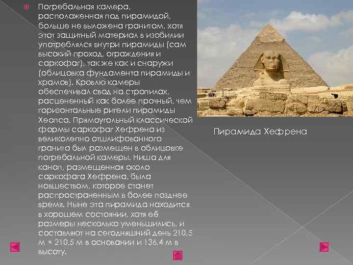 Погребальная камера, расположенная под пирамидой, больше не выложена гранитом, хотя этот защитный материал