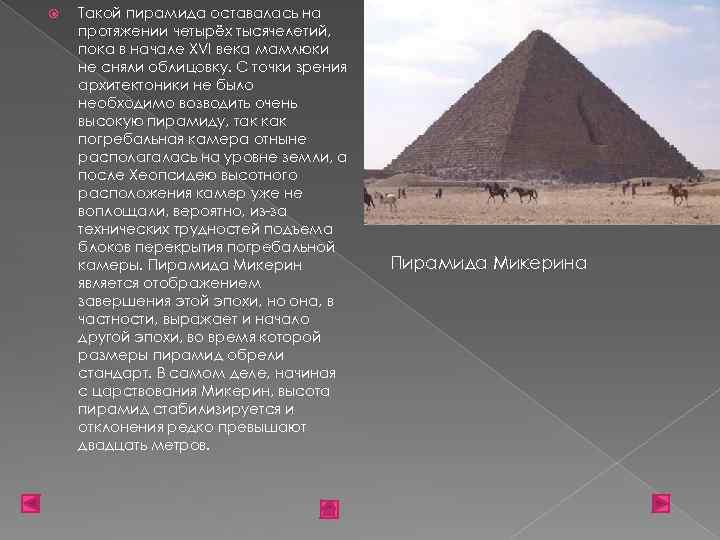 Такой пирамида оставалась на протяжении четырёх тысячелетий, пока в начале XVI века мамлюки