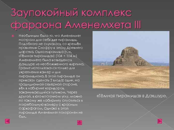 Заупокойный комплекс фараона Аменемхета III Необычным было то, что Аменемхет построил для себя две