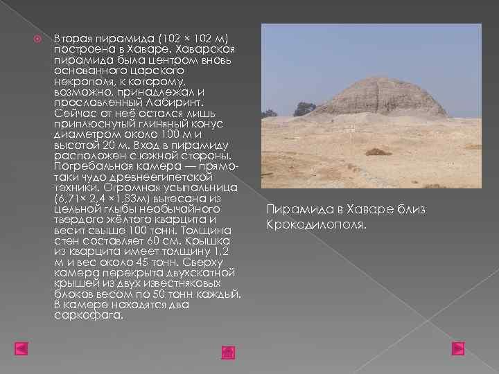 Вторая пирамида (102 × 102 м) построена в Хаваре. Хаварская пирамида была центром