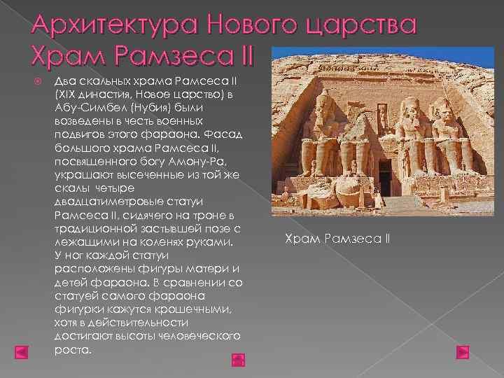 Архитектура Нового царства Храм Рамзеса Іl Два скальных храма Рамсеса II (XIX династия, Новое