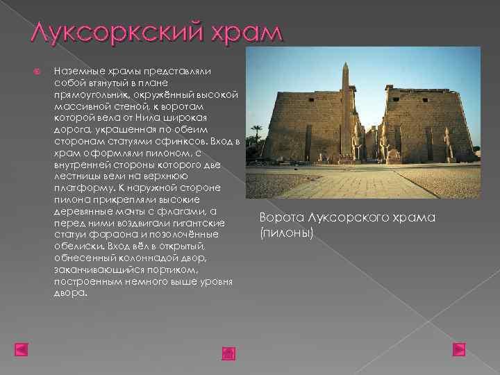 Луксоркский храм Наземные храмы представляли собой втянутый в плане прямоугольник, окружённый высокой массивной стеной,