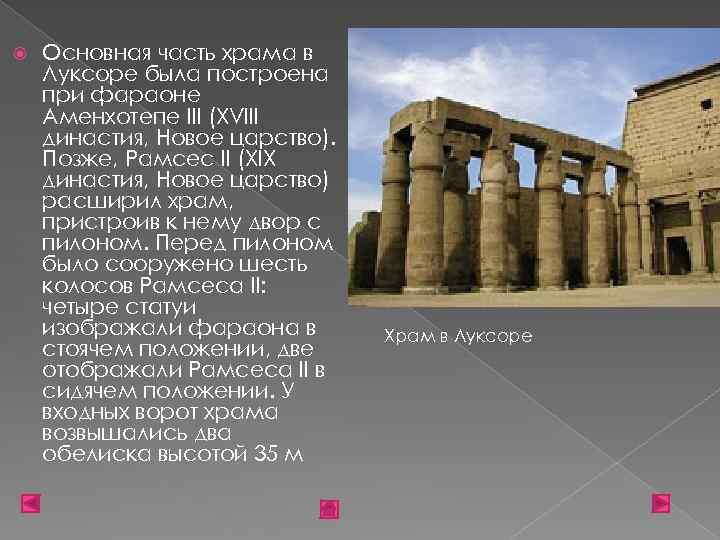 Основная часть храма в Луксоре была построена при фараоне Аменхотепе III (XVIII династия,