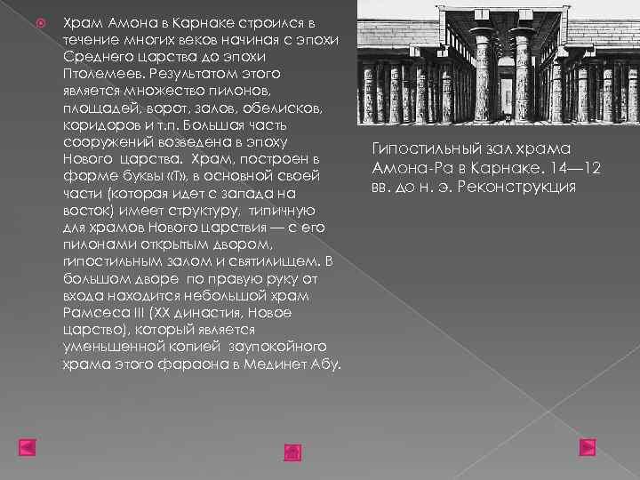 Храм Амона в Карнаке строился в течение многих веков начиная с эпохи Среднего