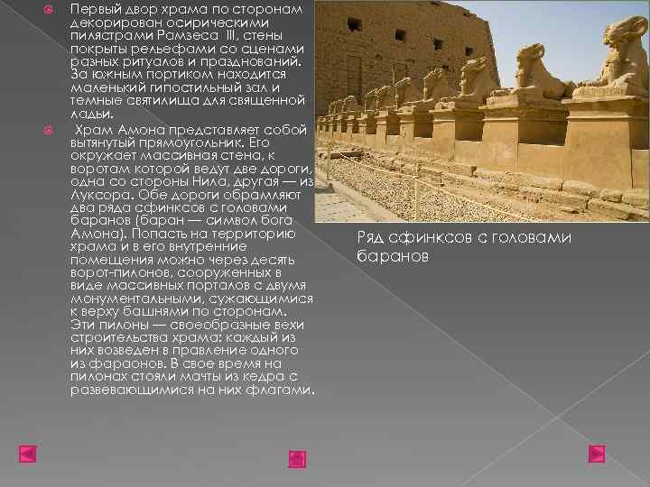 Первый двор храма по сторонам декорирован осирическими пилястрами Рамзеса III, стены покрыты рельефами