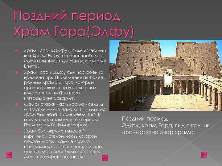 Поздний период Храм Гора(Эдфу) Храм Гора в Эдфу (также известный как Храм Эдфу) считают