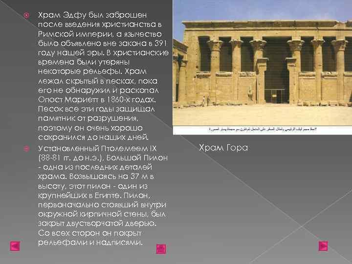 Храм Эдфу был заброшен после введения христианства в Римской империи, а язычество было
