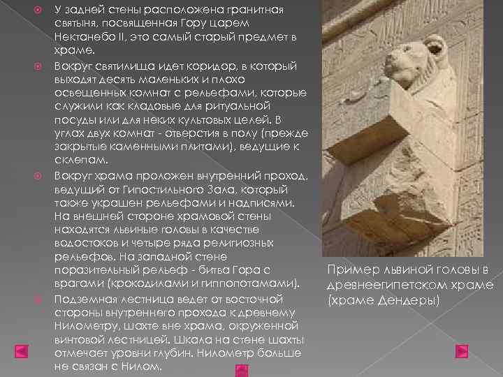 У задней стены расположена гранитная святыня, посвященная Гору царем Нектанебо II, это самый