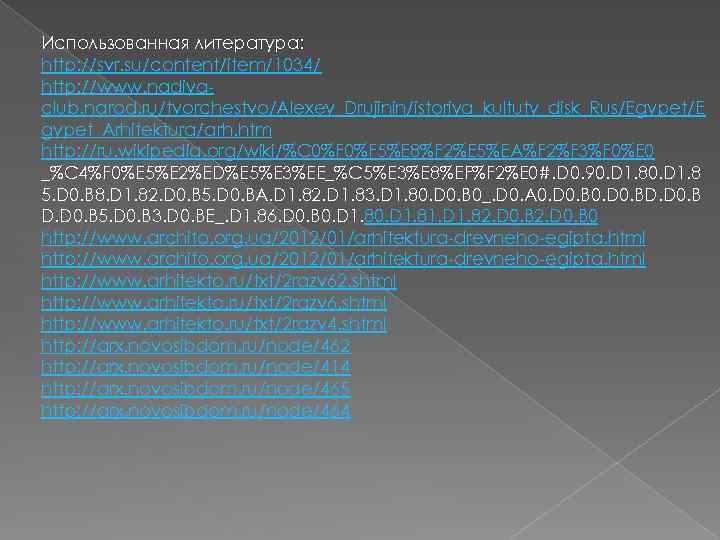 Использованная литература: http: //svr. su/content/item/1034/ http: //www. nadiyaclub. narod. ru/tvorchestvo/Alexey_Drujinin/istoriya_kultuty_disk_Rus/Egypet/E gypet_Arhitektura/arh. htm http: //ru.