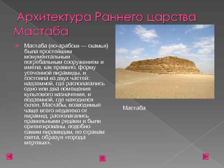 Архитектура Раннего царства Мастаба (по-арабски — скамья) была простейшим монументальным погребальным сооружением и имела,