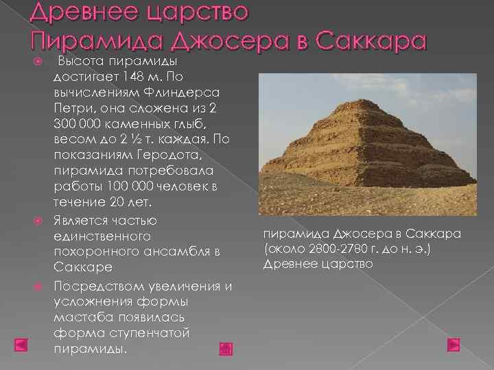 Древнее царство Пирамида Джосера в Саккара Высота пирамиды достигает 148 м. По вычислениям Флиндерса