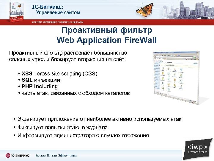 Проактивный фильтр Web Application Fire. Wall Проактивный фильтр распознает большинство опасных угроз и блокирует