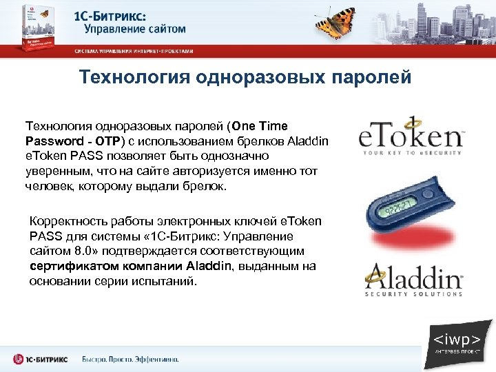 Технология одноразовых паролей (One Time Password - OTP) с использованием брелков Aladdin e. Token