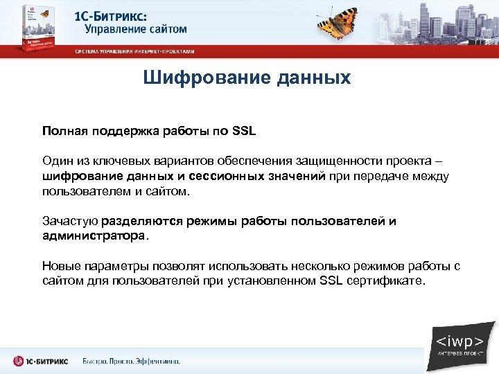 Шифрование данных Полная поддержка работы по SSL Один из ключевых вариантов обеспечения защищенности проекта