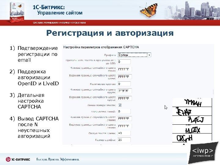 Регистрация и авторизация 1) Подтверждение регистрации по email 2) Поддержка авторизации Open. ID и