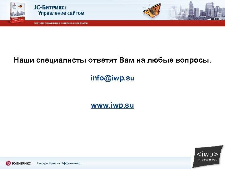 Наши специалисты ответят Вам на любые вопросы. info@iwp. su www. iwp. su