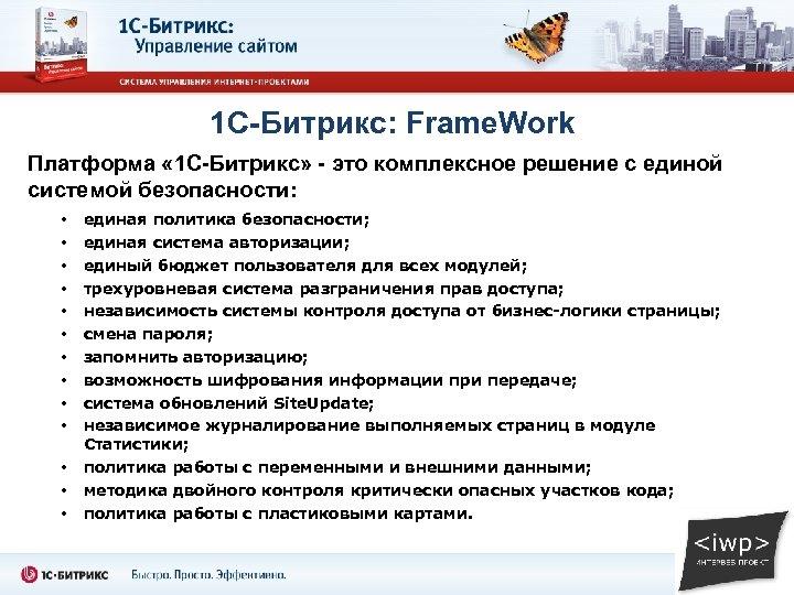 1 С-Битрикс: Frame. Work Платформа « 1 С-Битрикс» - это комплексное решение с единой
