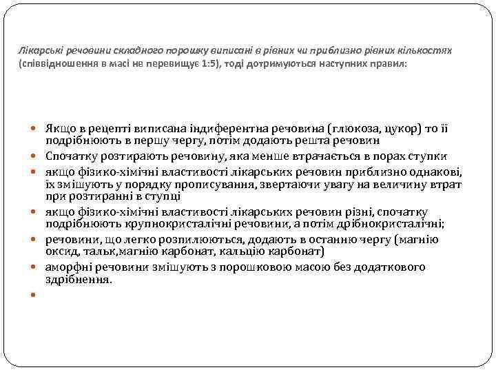 Лікарські речовини складного порошку виписані в рівних чи приблизно рівних кількостях (співвідношення в масі