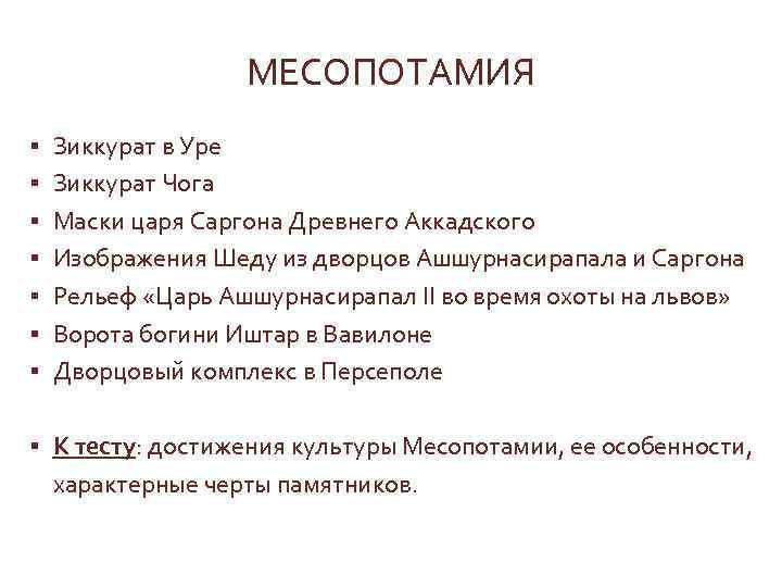 МЕСОПОТАМИЯ § Зиккурат в Уре § Зиккурат Чога § Маски царя Саргона Древнего Аккадского