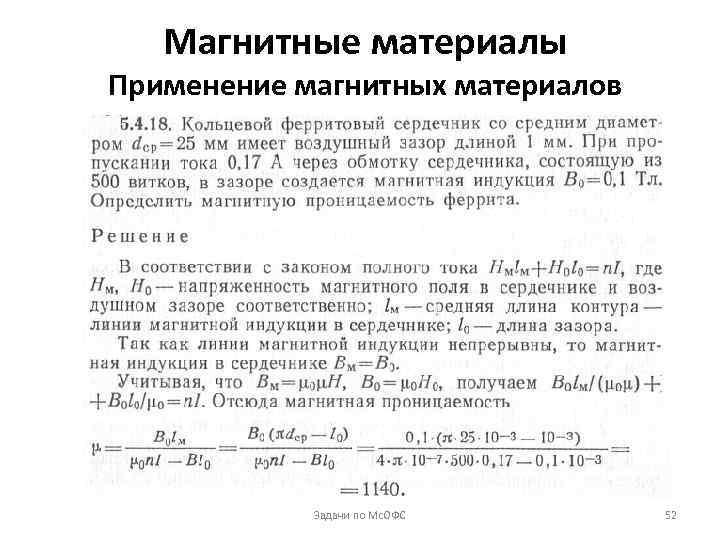 Решение задач по магнитные материалы первая помощь экзамен пдд