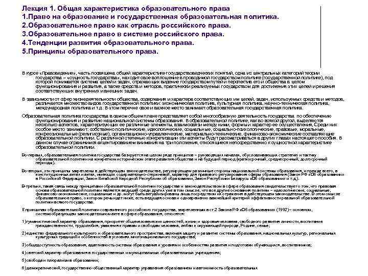 Реферат образовательное право в системе российского права 8635