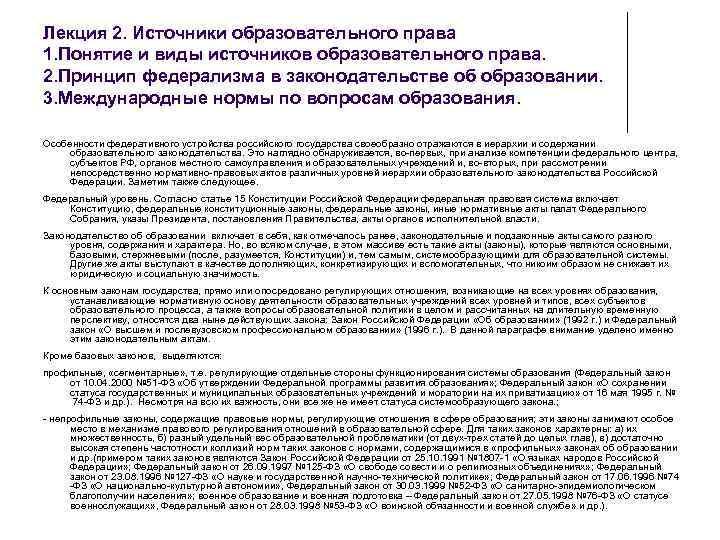 Реферат образовательное право в системе российского права 7392