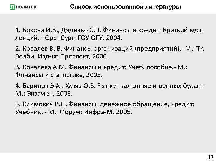 Список использованной литературы 1. Бокова И. В. , Дядичко С. П. Финансы и кредит: