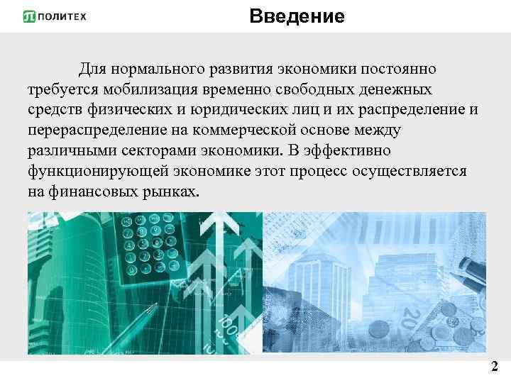 Введение Для нормального развития экономики постоянно требуется мобилизация временно свободных денежных средств физических и