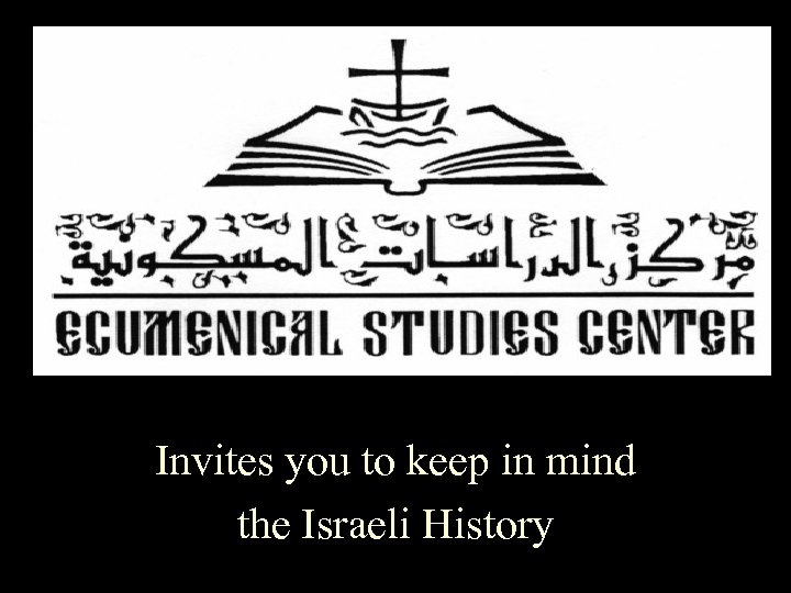 Invites you to keep in mind the Israeli History
